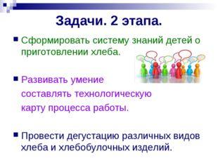 Задачи. 2 этапа. Сформировать систему знаний детей о приготовлении хлеба. Раз