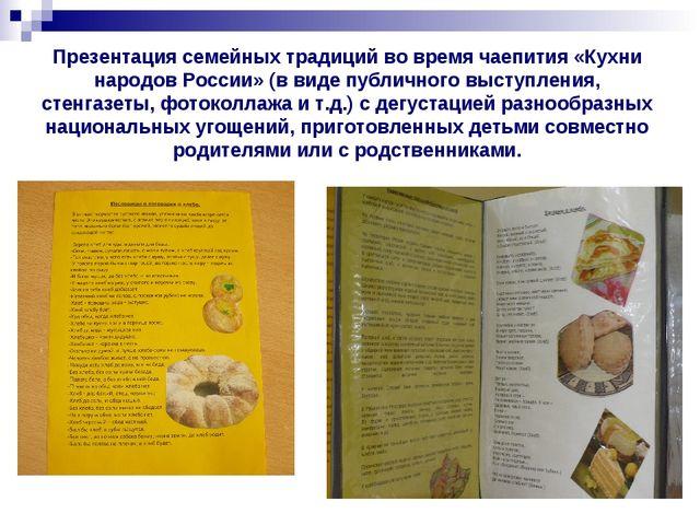 Презентация семейных традиций во время чаепития «Кухни народов России» (в вид...