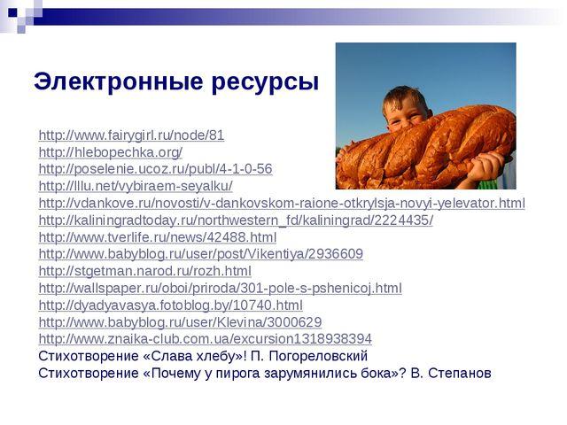 http://www.fairygirl.ru/node/81 http://hlebopechka.org/ http://poselenie.ucoz...