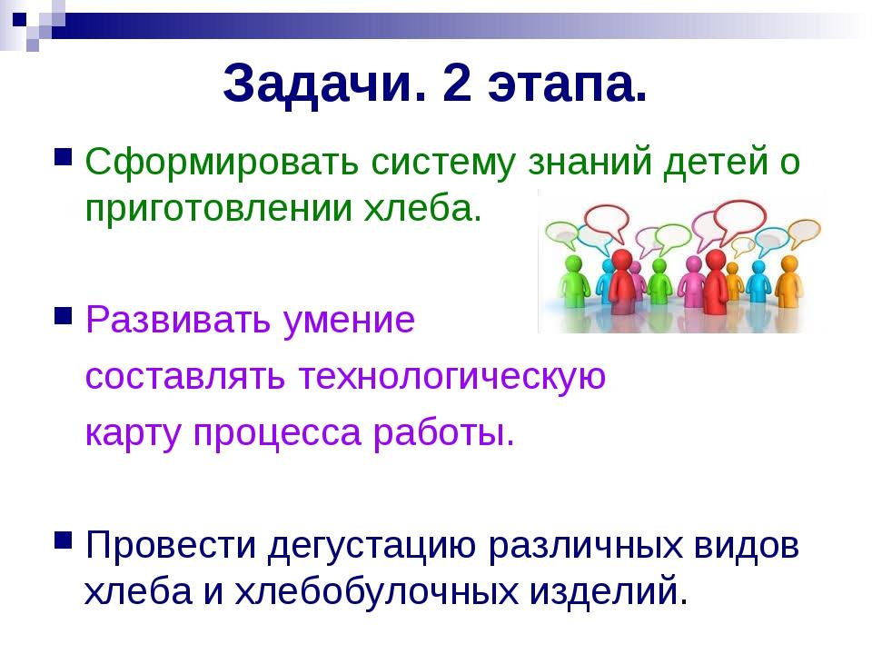 Задачи. 2 этапа. Сформировать систему знаний детей о приготовлении хлеба. Раз...