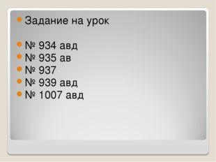 Задание на урок № 934 авд № 935 ав № 937 № 939 авд № 1007 авд