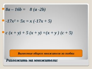 Разложить на множители: 8а – 16b = -17x² + 5x = c (x + y) + 5 (x + y) = 8 (a