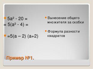 Пример №1. 5a² - 20 = = 5(a² - 4) = =5(a – 2) (a+2) Вынесение общего множител
