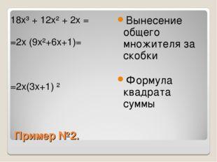 Пример №2. 18x³ + 12x² + 2x = =2x (9x²+6x+1)= =2x(3x+1) ² Вынесение общего мн