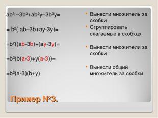 Пример №3. ab³ –3b³+ab²y–3b²y= = b²( ab–3b+ay-3y)= =b²((ab-3b)+(ay-3y)= =b²(b