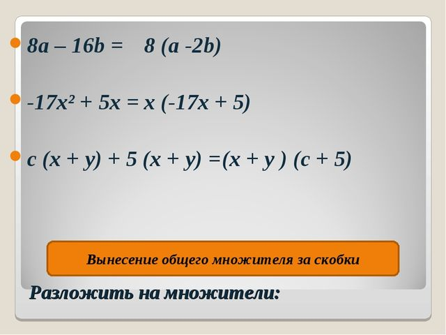Разложить на множители: 8а – 16b = -17x² + 5x = c (x + y) + 5 (x + y) = 8 (a...