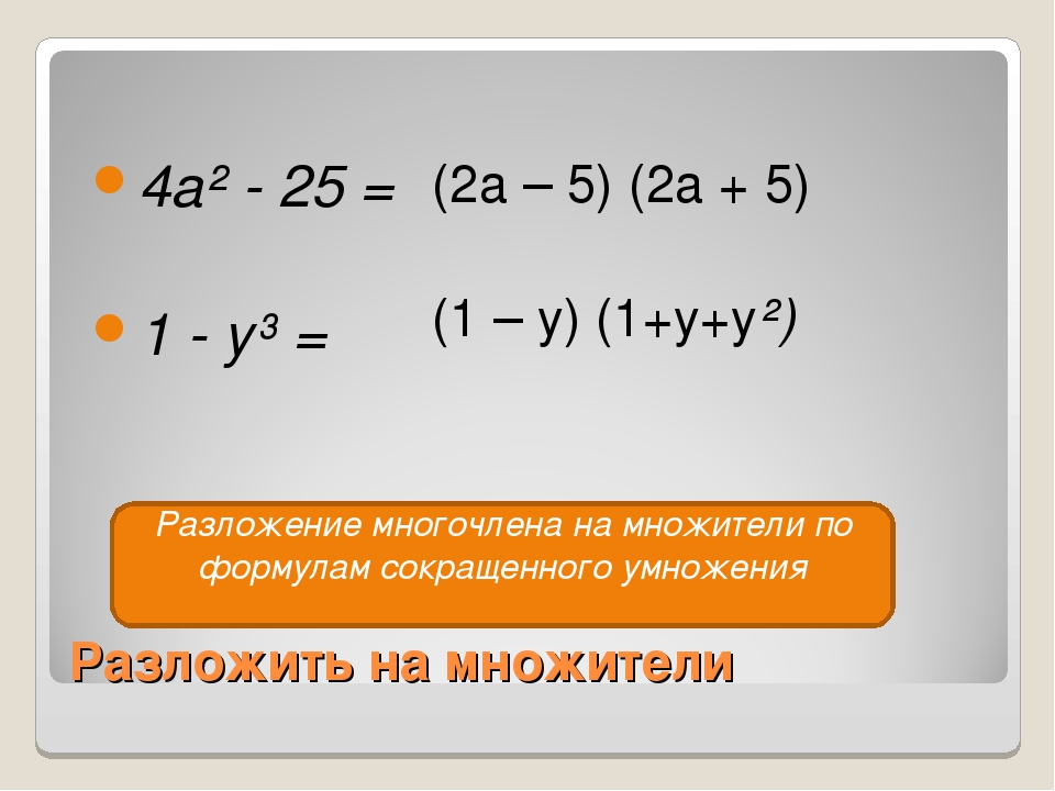 Разложить на множители 4a² - 25 = 1 - y³ = (2a – 5) (2a + 5) (1 – y) (1+y+y²)...