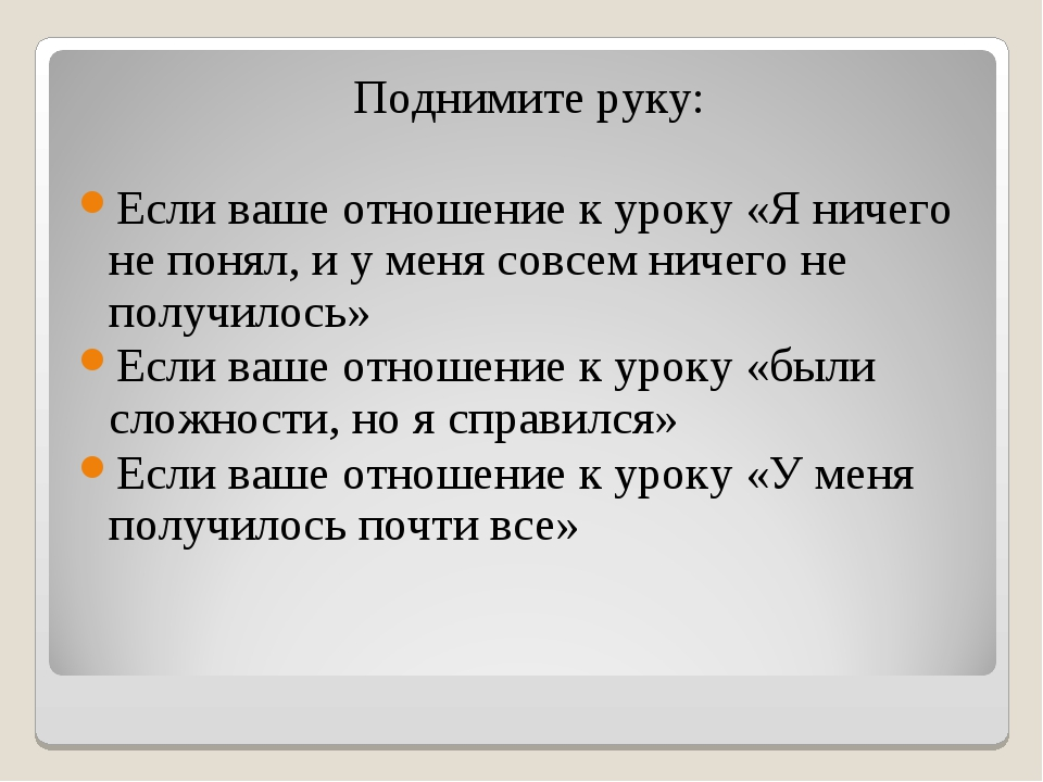 Поднимите руку: Если ваше отношение к уроку «Я ничего не понял, и у меня сов...