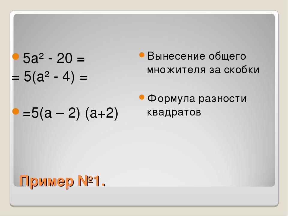 Пример №1. 5a² - 20 = = 5(a² - 4) = =5(a – 2) (a+2) Вынесение общего множител...