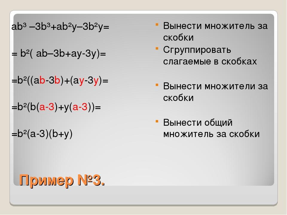 Пример №3. ab³ –3b³+ab²y–3b²y= = b²( ab–3b+ay-3y)= =b²((ab-3b)+(ay-3y)= =b²(b...