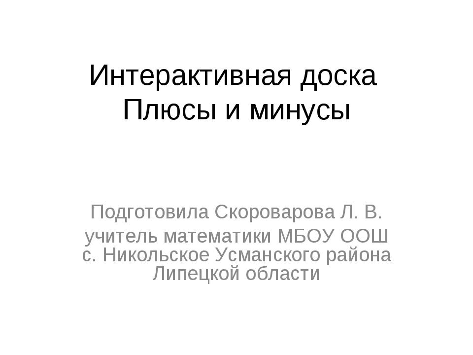 Интерактивная доска Плюсы и минусы Подготовила Скороварова Л. В. учитель мате...