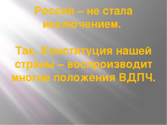 Россия – не стала исключением. Так, Конституция нашей страны – воспроизводит...