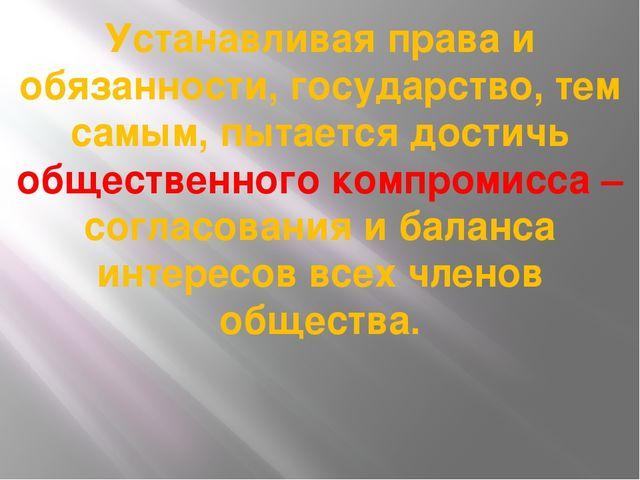 Устанавливая права и обязанности, государство, тем самым, пытается достичь об...