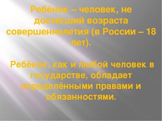 Ребёнок – человек, не достигший возраста совершеннолетия (в России – 18 лет)....