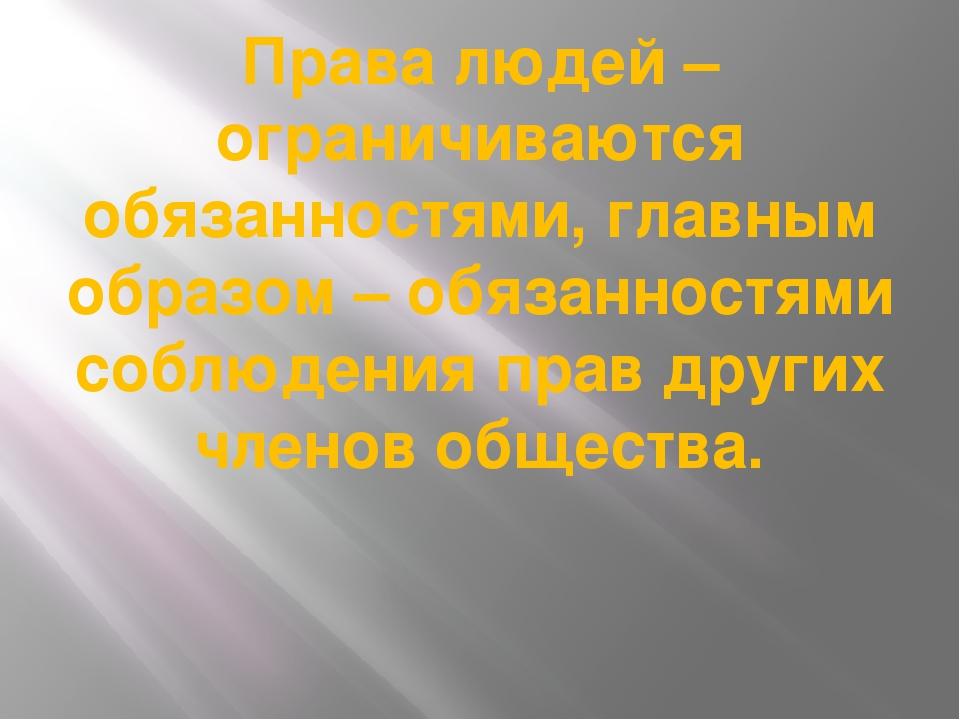 Права людей – ограничиваются обязанностями, главным образом – обязанностями с...
