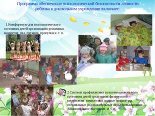 Программа обеспечения психологической безопасности личности ребенка в дошколь