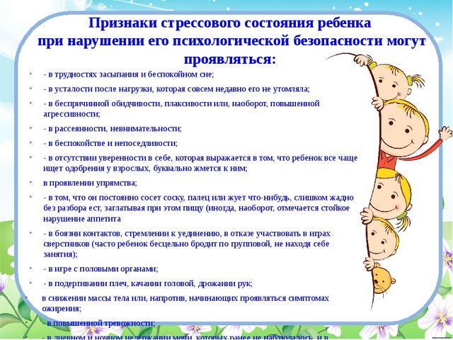 Признаки стрессового состояния ребенка при нарушении его психологической безо...