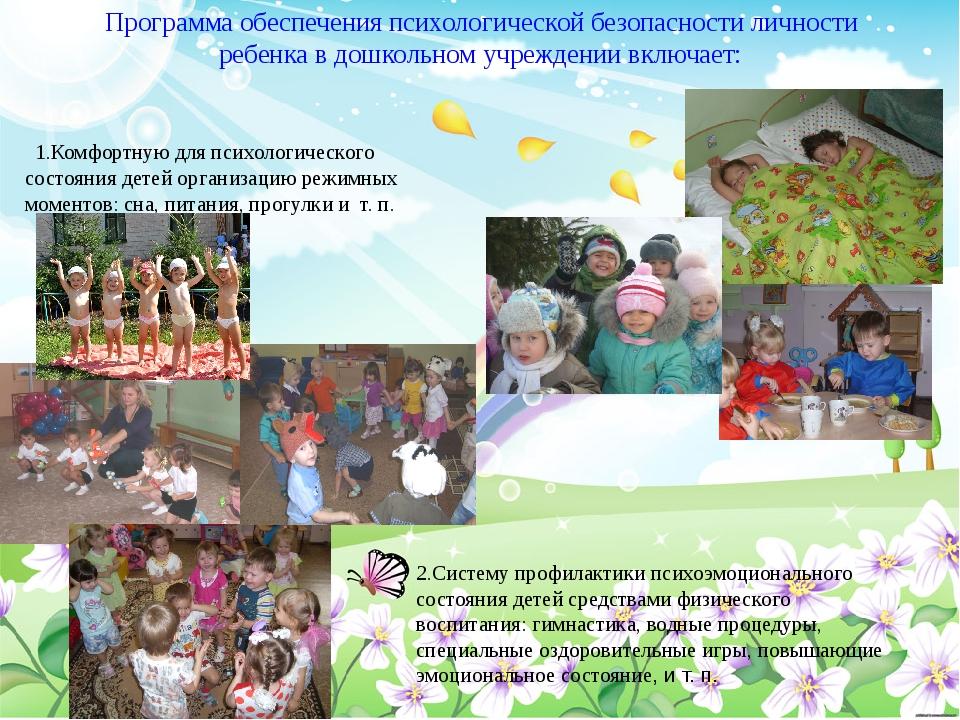 Программа обеспечения психологической безопасности личности ребенка в дошколь...