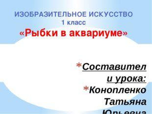 Составители урока: Конопленко Татьяна Юрьевна Канахина Алла Анатольевна Герас