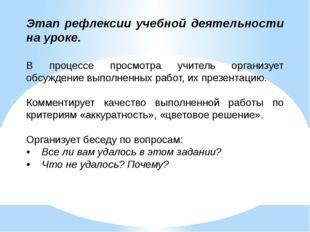 Этап рефлексии учебной деятельности на уроке. В процессе просмотра учитель ор