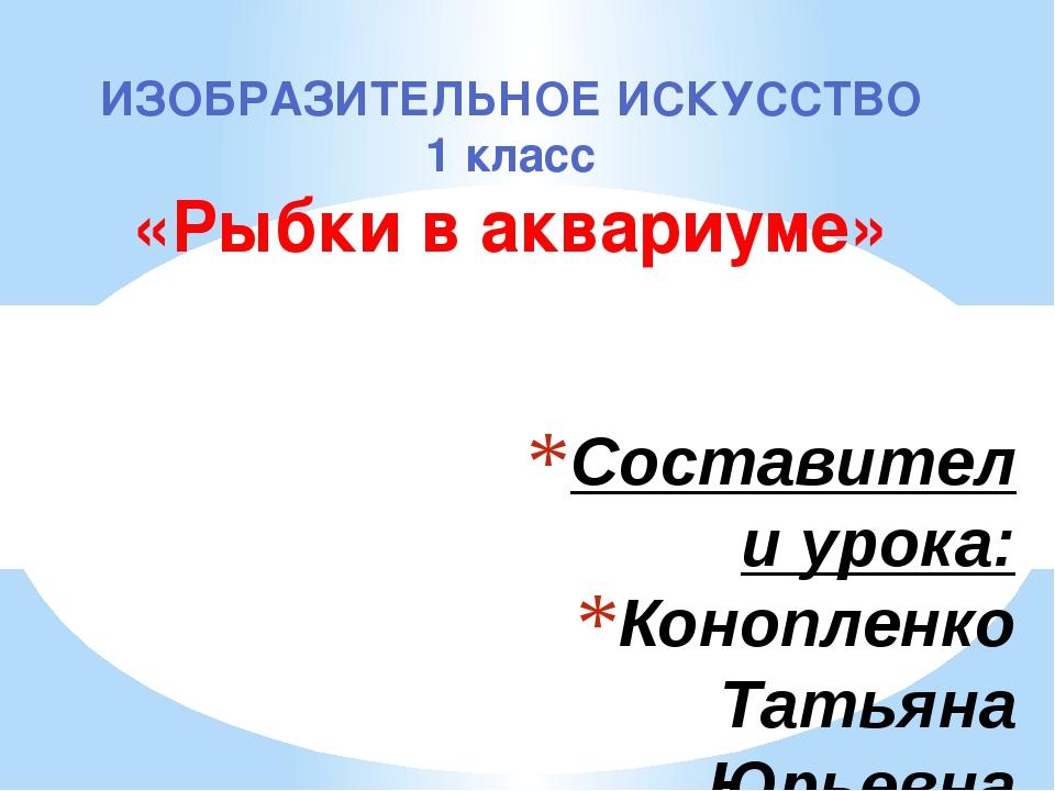 Составители урока: Конопленко Татьяна Юрьевна Канахина Алла Анатольевна Герас...