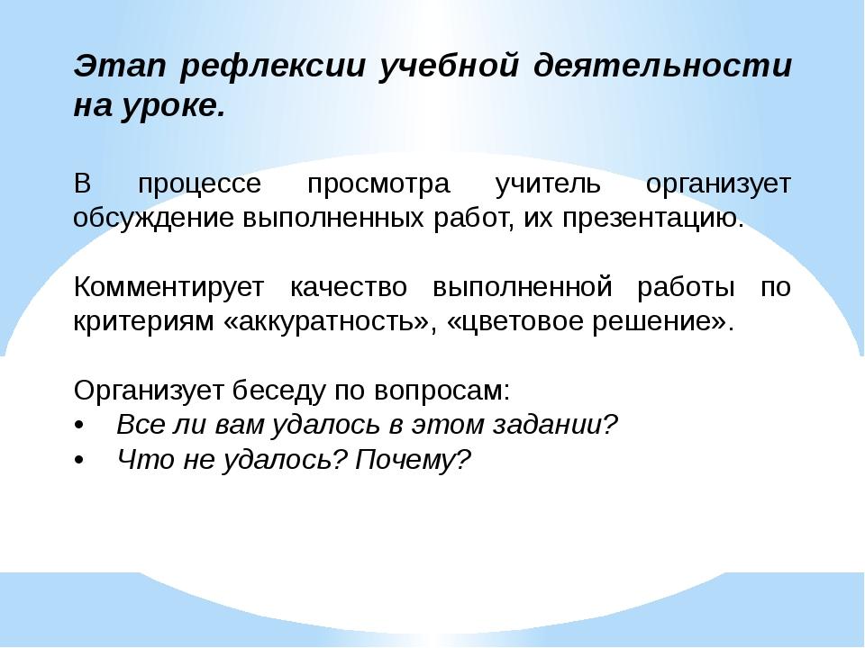 Этап рефлексии учебной деятельности на уроке. В процессе просмотра учитель ор...