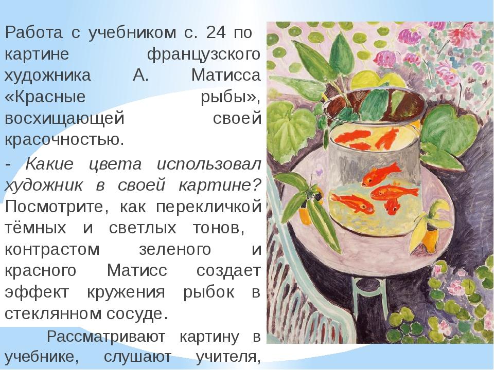 Работа с учебником с. 24 по картине французского художника А. Матисса «Красн...