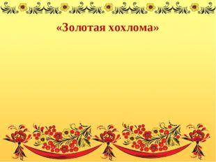 «Золотая хохлома»