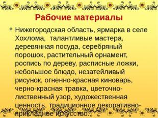 Рабочие материалы Нижегородская область, ярмарка в селе Хохлома, талантливые
