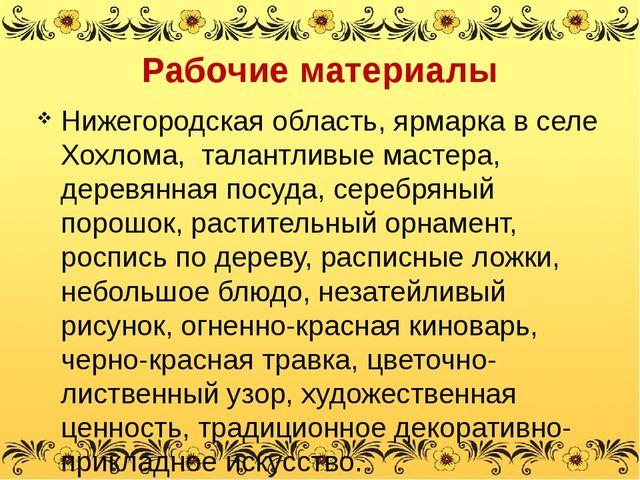 Рабочие материалы Нижегородская область, ярмарка в селе Хохлома, талантливые...