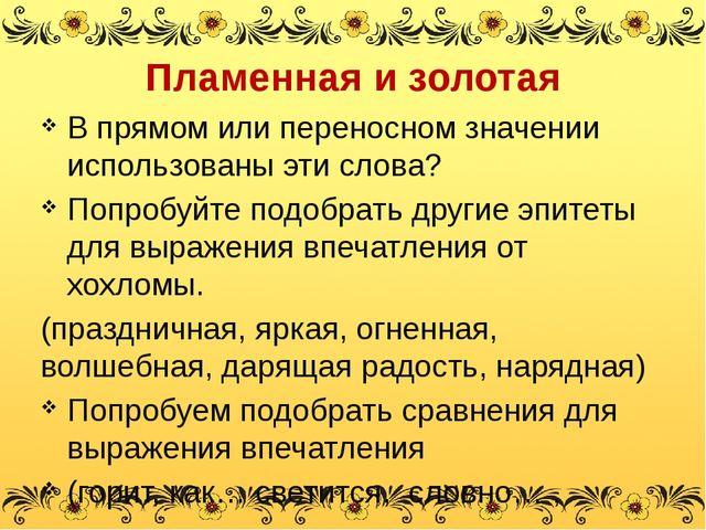 Пламенная и золотая В прямом или переносном значении использованы эти слова?...