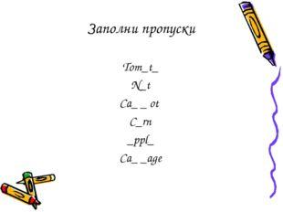 Заполни пропуски Tom_t_ N_t Ca_ _ ot C_rn _ppl_ Ca_ _age