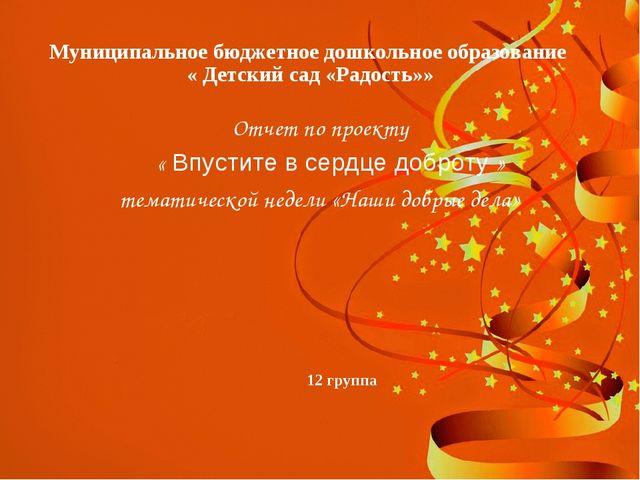 Муниципальное бюджетное дошкольное образование « Детский сад «Радость»» Отчет...