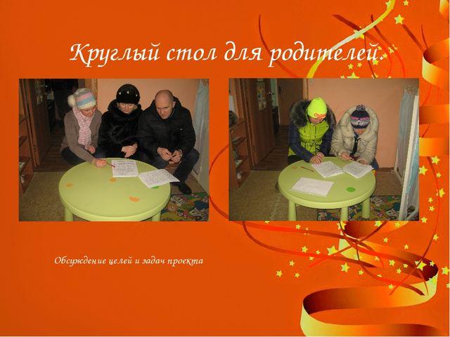 Круглый стол для родителей. Обсуждение целей и задач проекта