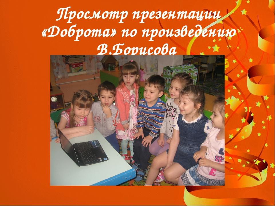 Просмотр презентации «Доброта» по произведению В.Борисова