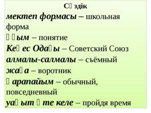 Сөздік мектеп формасы – школьная форма ұғым – понятие Кеңес Одағы – Советский