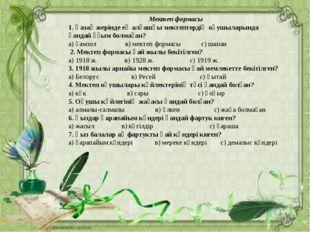 Мектеп формасы 1. Қазақ жерінде ең алғашқы мектептердің оқушыларында қандай ұ