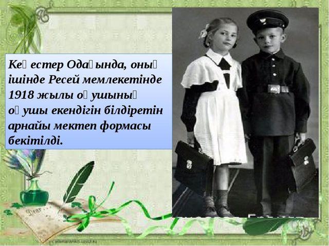 Кеңестер Одағында, оның ішінде Ресей мемлекетінде 1918 жылы оқушының оқушы ек...