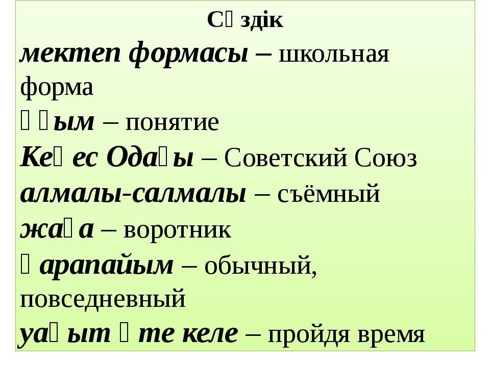 Сөздік мектеп формасы – школьная форма ұғым – понятие Кеңес Одағы – Советский...