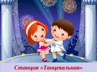 Станция «Танцевальная»
