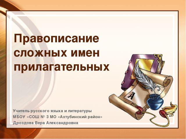 Правописание сложных имен прилагательных Учитель русского языка и литературы...