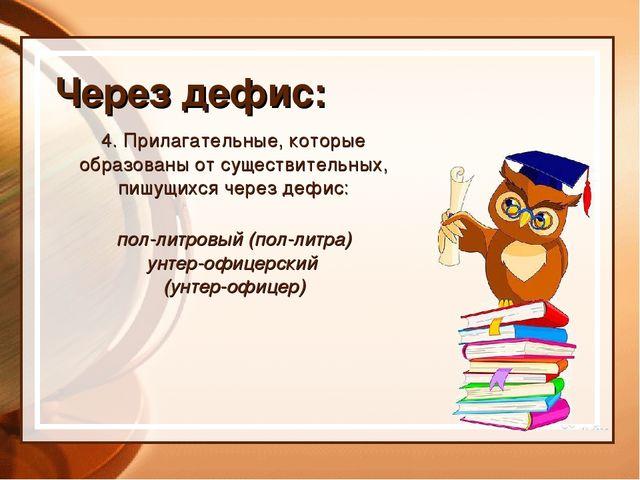 Через дефис: 4. Прилагательные, которые образованы от существительных, пишущи...