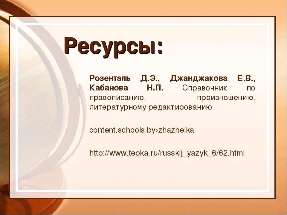Ресурсы: Розенталь Д.Э., Джанджакова Е.В., Кабанова Н.П. Справочник по правоп...