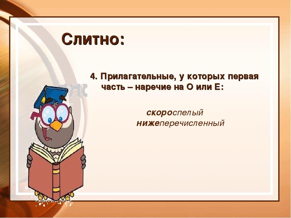 4. Прилагательные, у которых первая часть – наречие наО илиЕ: скороспелый...