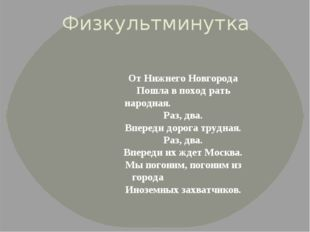 Физкультминутка От Нижнего Новгорода Пошла в поход рать народная. Раз, два. В