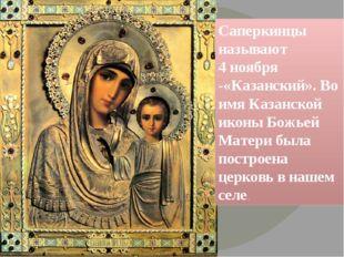 Саперкинцы называют 4 ноября -«Казанский». Во имя Казанской иконы Божьей Мат