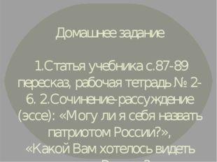 Домашнее задание 1.Статья учебника с.87-89 пересказ, рабочая тетрадь № 2-6.