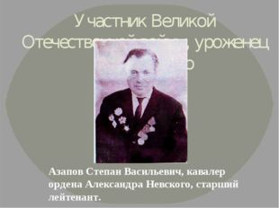 Участник Великой Отечественной войны, уроженец с. Саперкино Азапов Степан Вас
