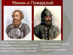 Кузьма Минин из Нижнего Новгорода почти все свое богатство отдал для вооруже