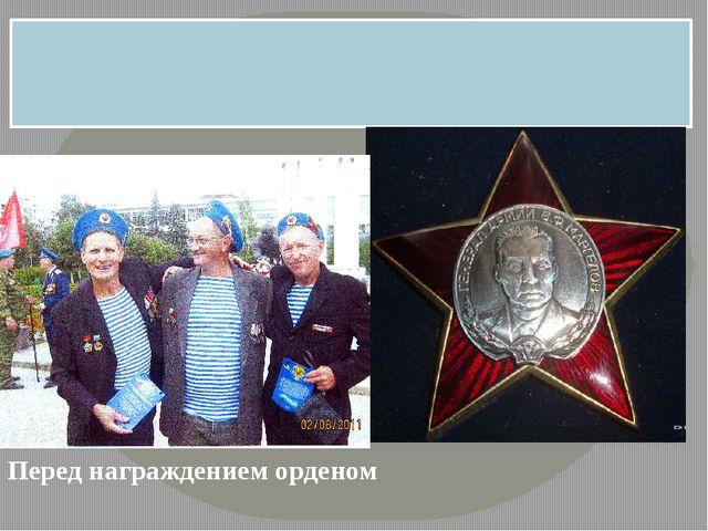 Орден в честь создателя ВДВ В. Ф. Маргелова Перед награждением орденом